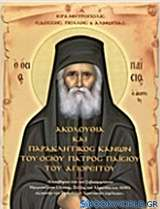 Ακολουθία και Παρακλητικός Κανών του Όσιου Πατρός Παΐσιου του Αγιορείτου