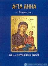 Αγία Άννα η Θεοπρομήτωρ