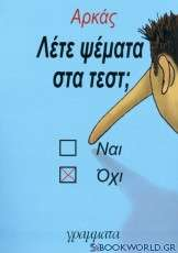Λέτε ψέματα στα τεστ;