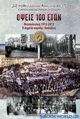 Όψεις 100 ετών: Θεσσαλονίκη 1912-2012