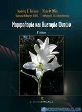 Μορφολογία και ανατομία φυτών