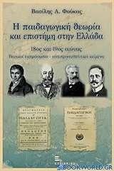 Η παιδαγωγική θεωρία και επιστήμη στην Ελλάδα