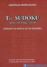 Το Sudoku από το Α ως το Ψ