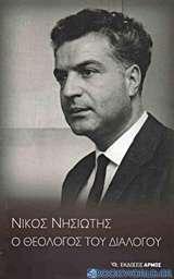 Νίκος Νησιώτης, ο θεολόγος του διαλόγου