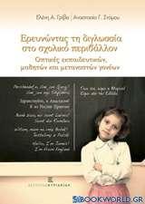 Ερευνώντας τη διγλωσσία στο σχολικό περιβάλλον