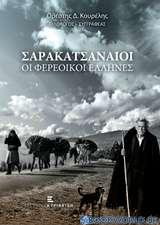 Σαρακατσαναίοι, οι Φερέοικοι Έλληνες