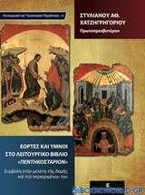 Εορτές και ύμνοι στο λειτουργικό βιβλίο Πεντηκοστάριον