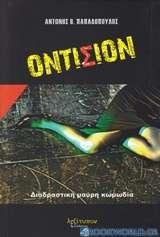 Οντισιόν