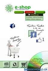 Πώς να φτιάξεις ένα e-shop