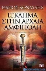 Έγκλημα στην αρχαία Αμφίπολη