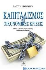 Καπιταλισμός και οικονομικές κρίσεις