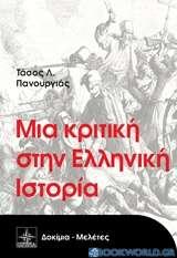Μια κριτική στην ελληνική ιστορία