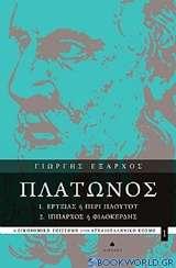 Πλάτωνος