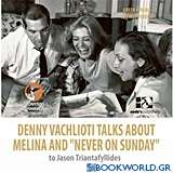 Denny Vachlioti talks about Melina and Never on Sunday to Iason Triantafyllides