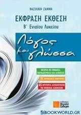 Έκφραση - έκθεση Β' ενιαίου λυκείου: Λόγος και γλώσσα