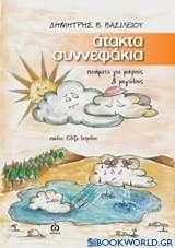Άτακτα συννεφάκια