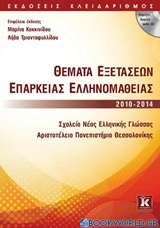 Θέματα εξετάσεων επάρκειας ελληνομάθειας 2010-2014