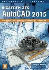 Εισαγωγή στο AutoCAD 2015