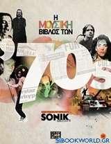 Μουσική βίβλος των '70s