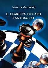 Η σκακιέρα του Άρη