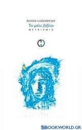 Το μπλε βιβλίο