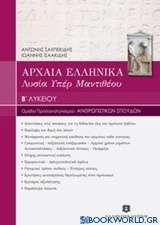 Αρχαία ελληνικά Β' λυκείου, Λυσία Υπέρ Μαντιθέου'