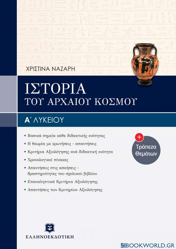 Ιστορία του αρχαίου κόσμου Α΄ενιαίου λυκείου