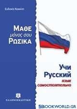 Μάθε μόνος σου ρωσικά