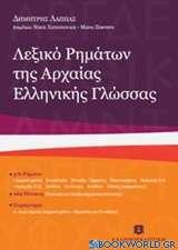 Λεξικό ρημάτων της αρχαίας ελληνικής γλώσσας