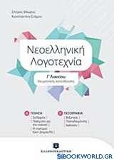 Νεοελληνική λογοτεχνία Γ΄λυκείου