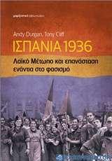 Ισπανία 1936: Λαϊκό μέτωπο και επανάσταση ενάντια στο φασισμό