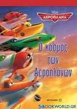 Ο κόσμος των αεροπλάνων