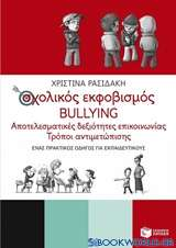 Σχολικός εκφοβισμός Bullying
