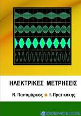 Ηλεκτρικές μετρήσεις