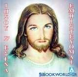 Ιησού σ΄εσένα εμπιστεύομαι