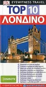 Top 10: Λονδίνο