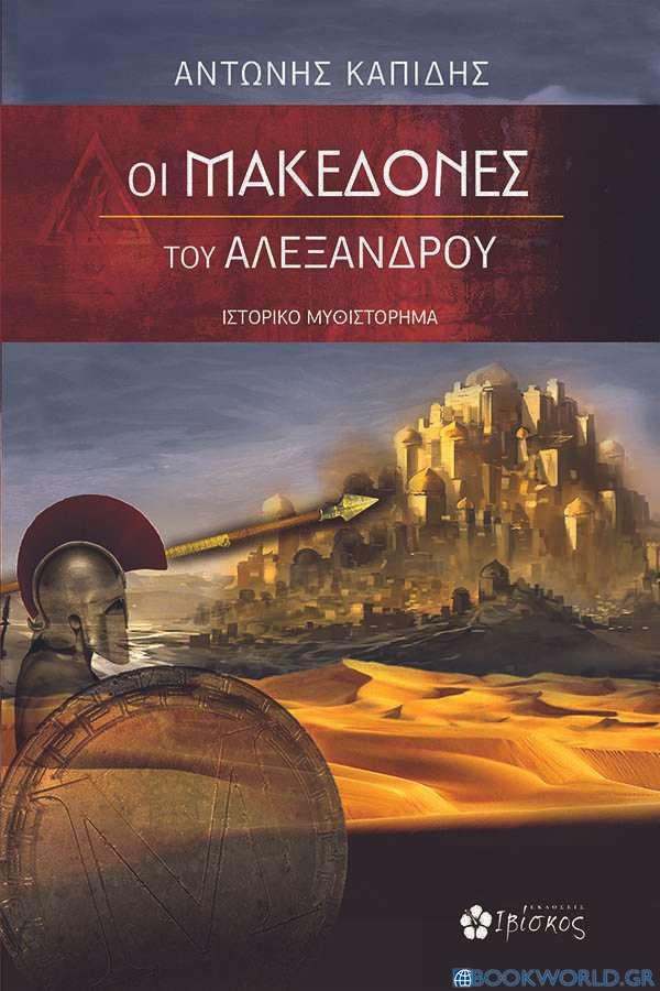 Οι Μακεδόνες του Αλέξανδρου