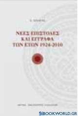 Νέες επιστολές και έγγραφα των ετών 1924-2010
