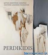 Δημήτρης Περδικίδης, ζωγράφος της διασποράς: Μόνιμη έκθεση