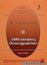 1000 ασκήσεις ολοκληρωμάτων 3