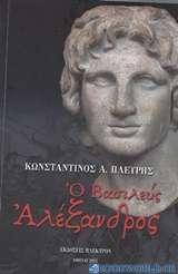 Ο Βασιλεύς Αλέξανδρος