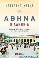 Αθήνα, η αλήθεια