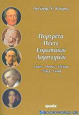 Πορτρέτα πέντε Ευρωπαίων λογοτεχνών
