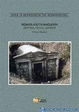 Βιώματα από τη Μακεδονία