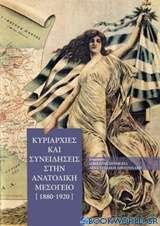 Κυριαρχίες και συνειδήσεις στην Ανατολική Μεσόγειο 1880-1920