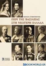 Περί της βασιλείας στη νεώτερη Ελλάδα