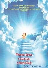 Υπάρχει, άραγε η άλλη ζωή, η αιώνια ζωή;