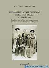 Η ενδυμασία στη Ζάκυνθο μετά την Ένωση (1864-1910)