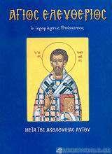 Άγιος Ελευθέριος