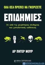 Επιδημίες